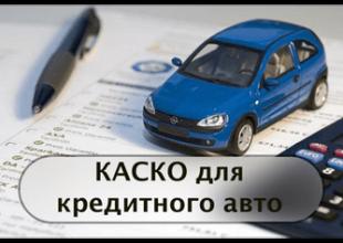 страхование авто в кредит