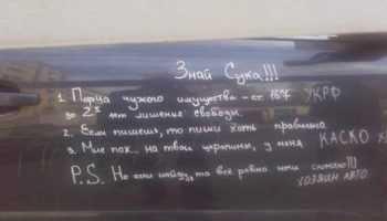 Надпись на машине