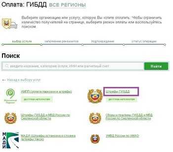 Изображение - Оплачиваем штраф через банкомат oplata-shtrafov-v-sberbanke