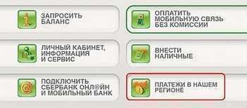 Изображение - Оплачиваем штраф через банкомат platezhi-v-nashem-regione-v-sberbank-onlayn-350x154