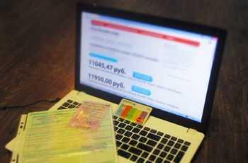 Оплата электронного полиса осаго в ноутбуке