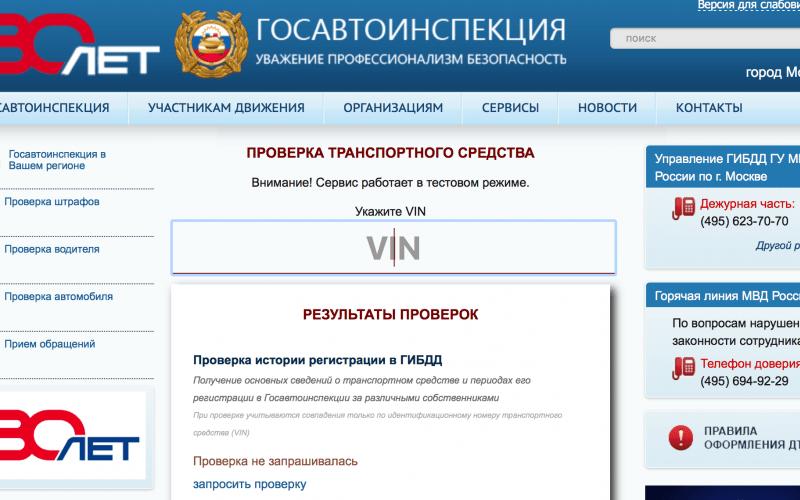 Проверка авто по вин коду на сайте гибдд официальный сайт вдруг