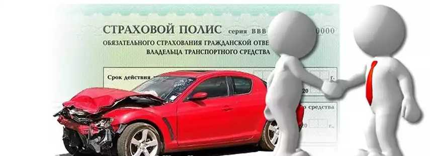 Как сделать страхование машины 583