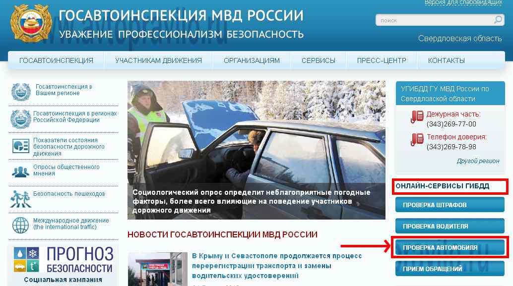Проверка налога на машину официальный сайт гибдд тревожило