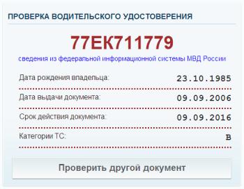 проверка на лишение прав официальный сайт зачем