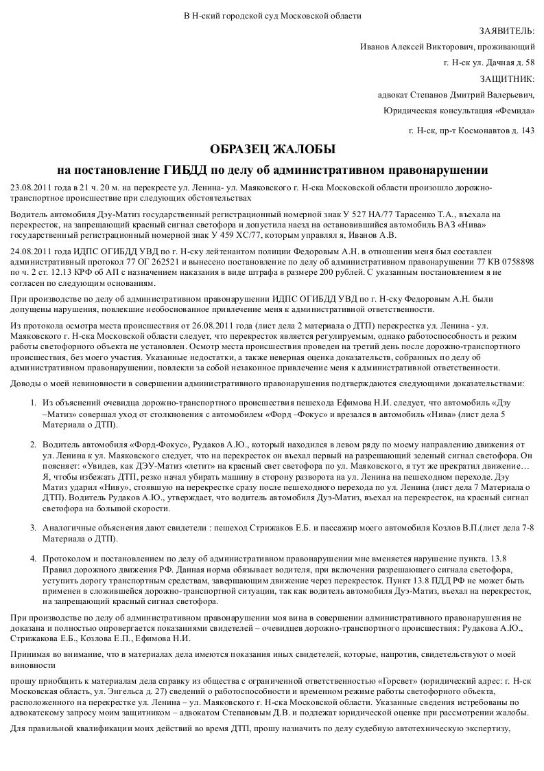 Декларация по енвд: заполняем и сдаем (образец заполнения)