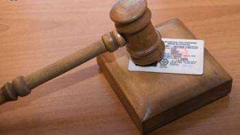 Комплект документов для получения прав после лишения