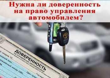 Изображение - Нужна ли доверенность на право управления автомобилем nuzhna-li-doverennost-350x250