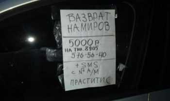 Изображение - Восстановление украденных номеров obyavlenie-o-vozvrate-nomerov-350x209