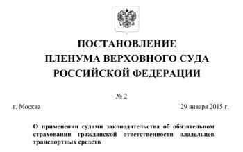 шапка постановления пленума верховного суда