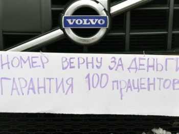 Изображение - Восстановление украденных номеров zapiska-o-vozvrate-gos-nomera-ot-mashiny-350x263