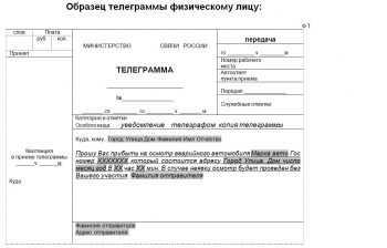 образец телеграммы виновнику дтп