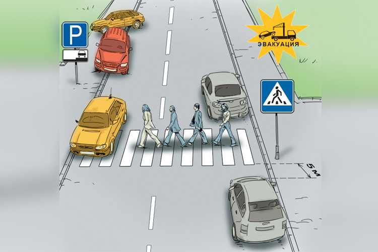 остановка перед знаком пешеходного перехода