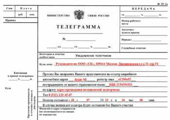 телеграмма страховщику о независимой экспертиз