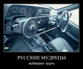 русские мудрецы